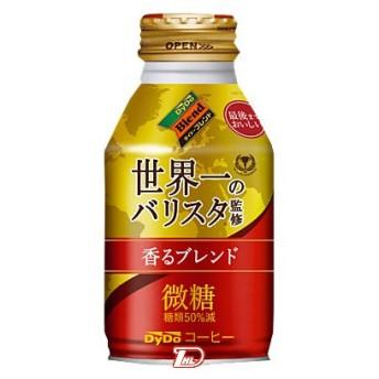 ダイドー ブレンド 世界一のバリスタ監修 香るブレンド 微糖 260g ボトル缶 24本入り