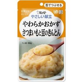 キユーピー やわらか食 さつまいも豆きんとん【区分3】 80G
