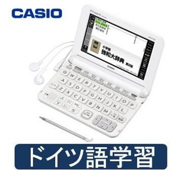 カシオ 電子辞書 ドイツ語学習モデル エクスワード CASIO EX-word XD-K7100