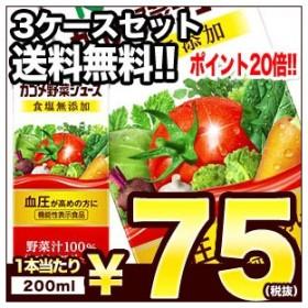 カゴメ 野菜ジュース 食塩無添加 200ml紙パック×72本 24本×3箱 賞味期限:4ヶ月以上 送料無料 機能性表示食品 【4〜5営業日以内に出荷】
