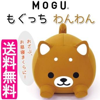 MOGU(モグ) もぐっちわんわん パウダービーズクッション ぬいぐるみ型 癒し かわいい インテリア 犬
