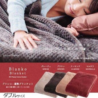 毛布 暖かい Blanko 蓄熱ブランケット 鹿の子織 フランネル毛布 ダブル CGKFM-18200 限定数量超特価