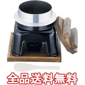 SAてん火フッ素加工釜めしセット (1合炊) QKM51