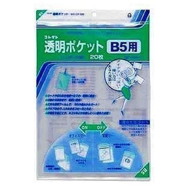 コレクト 透明ポケットB5 CF−500