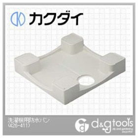 カクダイ(KAKUDAI) 洗濯機用防水パン 426-411