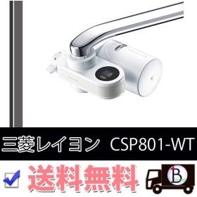 三菱レイヨンクリンスイ 蛇口直結型浄水器Cleansui CSP801-WT CSP801 蛇口 取り付け 1
