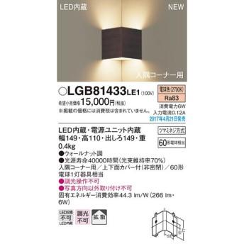 パナソニック LEDブラケット 60形電球色 LGB81433LE1