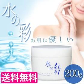 NEW ナチュール アクアクリーム 水の彩 さっぱりタイプ 200g スキンケア ボディケア 保湿クリーム