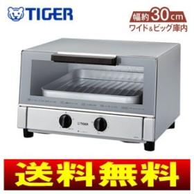 KAM-B130SN タイガー魔法瓶 やきたて オーブントースター 食パン3枚・ピザ25cm対応 TIGER KAM-B130-SN