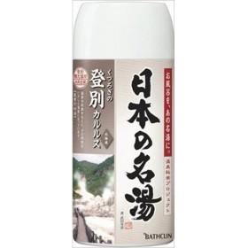 バスクリン 日本の名湯 登別カルルス 450G 入浴剤/温泉/温泉 代引不可