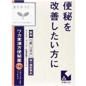 【第2類医薬品】[クラシエ]ワカ末漢方便秘薬錠 72錠