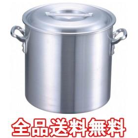 アルミ プロシェフ 寸胴鍋 60cm