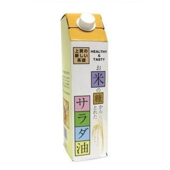 【国産玄米使用】オイル お米の糠からとれたサラダ油 オリザ 1500g 米油 こめ油