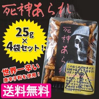激辛お菓子 死神あられ 25g×4袋セット 岐阜市 安江製菓 煎餅 おかき