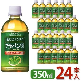 サントリー フラバン茶 350ml×24本 まとめ買い