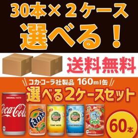コカ・コーラ社製品 160ml缶 30本入り よりどり 2ケース 60本セット コカコーラ Qoo スプライト ジンジャエール