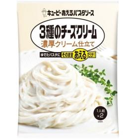 キユーピー あえるパスタソース 3種のチーズクリーム 濃厚クリーム仕立て 70g×2袋