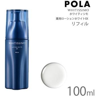 POLA(ポーラ) ホワイティシモ薬用ローションホワイトEX(リフィル) 100ml[医薬部外品](TN087-3)