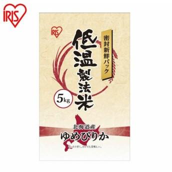 米 お米 29年産 5キロ 低温製法米 北海道産 ゆめぴりか 5kg 密封新鮮パック 米 ごはん うるち米 精白米