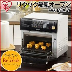 ノンフライ オーブン アイリスオーヤマ リクック スチーム リクック熱風オーブン シルバー FVX-M3B-S アイリスオーヤマ