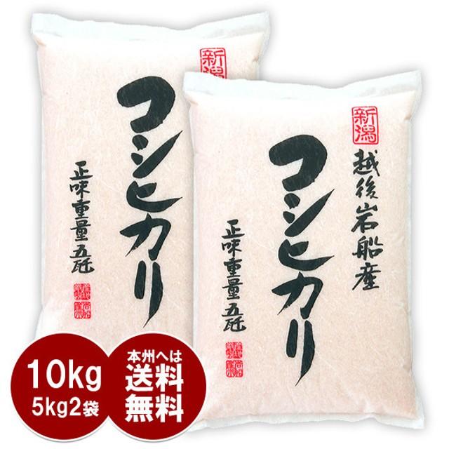 新米 岩船産コシヒカリ 10kg - 令和元年産 こしひかり お米 5kg x2袋 新潟産 送料無料