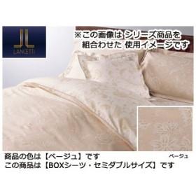 lancetti  ジャカール BOXシーツ 【セミダブルサイズ/カラー:ベージュ】