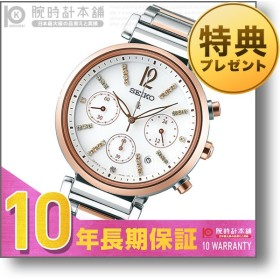 ルキア セイコー LUKIA SEIKO サマー限定 限定2200本 オリジナルブレスレット付き  レディース 腕時計 SSVS030