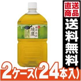 ■代引き不可■[コカコーラ]綾鷹 1L【2ケース(24本入)】同梱不可キャンセル不可[送料無料]