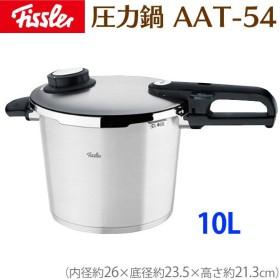 圧力鍋 片手 鍋 フィスラー プレミアム圧力鍋 AAT-54 10L