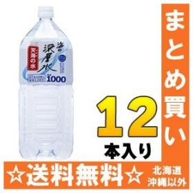 赤穂化成 海の深層水 天海の水 硬度1000 2L ペットボトル 12本 (6本入×2 まとめ買い)〔ミネラルウォーター〕