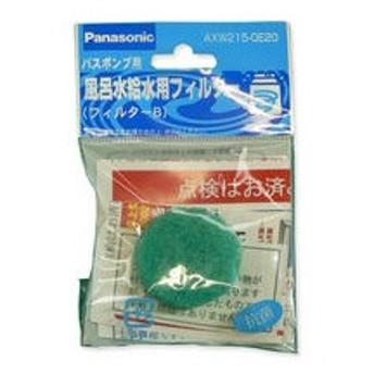 Panasonic/パナソニック 洗濯乾燥機用洗濯機バスポンプ フィルターB AXW215-0E20