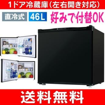 お取り寄せ 小型冷蔵庫 1ドア冷蔵庫 右開き・左開き対応 46リットル 直冷式冷蔵庫 小型で省エネ 新生活 一人暮らし ブラック RM-46L01BK