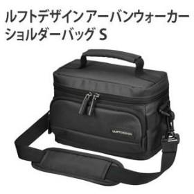 ハクバ ルフトデザイン アーバンウォーカー ショルダーバッグS ブラック(SLD-UW-SBSBK)(メール便不可)