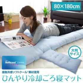 ラグ マット ひんやり冷却ごろ寝マット(80×180:大判)接触冷感ソフトクール素材使用