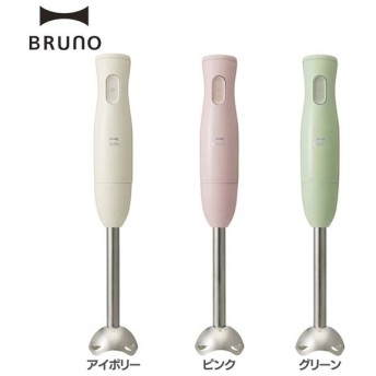 BRUNO マルチスティックブレンダー BOE034 イデアインターナショナル ジューサー スムージー ミキサー ブレンダ— おすすめ 離乳食 (D)(B)