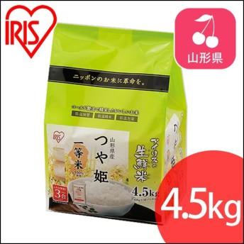 米 4.5kg アイリスオーヤマ お米 ご飯 ごはん 白米 送料無料 生鮮米 つや姫 山形県産 生鮮米