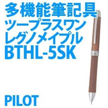 (送料/540円)PILOT 多機能ボールペン ツープラスワンレグノメイプル BTHL-5SK(メール便不可)
