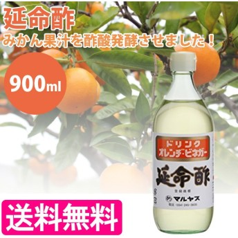 マルヤス 延命酢 900ml×1本 オレンジビネガー みかんのお酢 近藤酢店