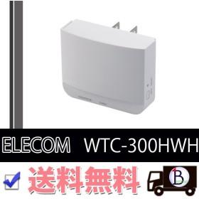 ELECOM WTC-300HWH WiFi 無線LAN 中継器 コンセント直付けモデル 11n/g/b 300Mbps エレコム WTC300HWH