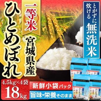 生鮮米 無洗米 宮城県産 ひとめぼれ 4.5kg×4
