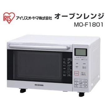 アイリスオーヤマ オーブンレンジ フラット庫内 食パン4枚対応 新生活・一人暮らしに最適 MO-F1801