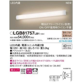 パナソニック LEDブラケット 直管40形電球色 LGB81757LB1