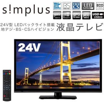 24型 液晶テレビ 外付けHDD録画対応 3波(地デジ・BS・110度CSデジタル) SP-24TV03LR 24V 24インチ simplus シンプラス ハイビジョン液晶テレビ LED