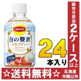 サントリー リプトン 白の贅沢 280ml ペットボトル 24本入