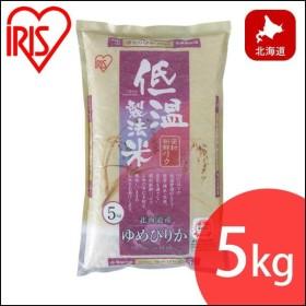 米 5kg アイリスオーヤマ お米 ご飯 ごはん 白米 送料無料  低温製法 米 ゆめぴりか 北海道産 おいしい 美味しい