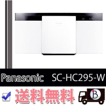 Panasonic SC-HC295-W パナソニック スピーカー Bluetooth対応 コンパクト ステレオシステム CDプレイヤー ラジオ ホワイト