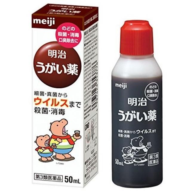 【第3類医薬品】[明治]明治うがい薬 50ml