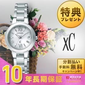 クロスシー シチズン XC CITIZEN ソーラー電波 エコドライブ  レディース 腕時計 XCB38-9132