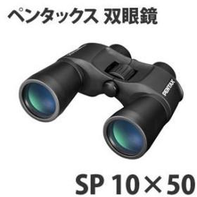 ペンタックス 双眼鏡 SP 10X50 ポロプリズム 10倍 有効径50mm(メール便不可)