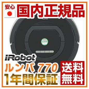 送料無料 メーカー1年間保証 国内正規品 アイロボット ロボット掃除機 ルンバ770